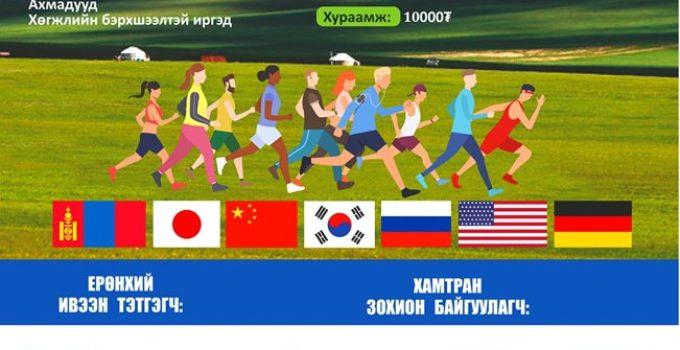 tal-nutgiin-mongol-2019