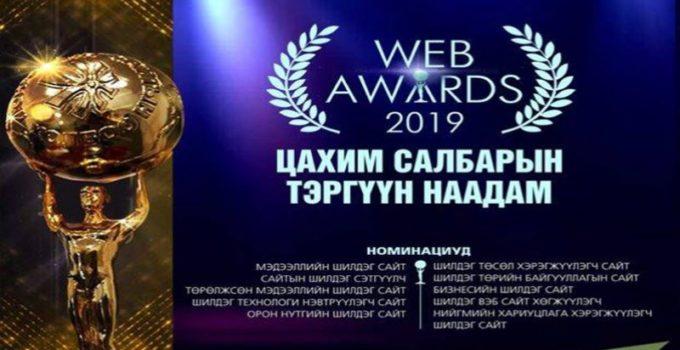 web-awards-2019