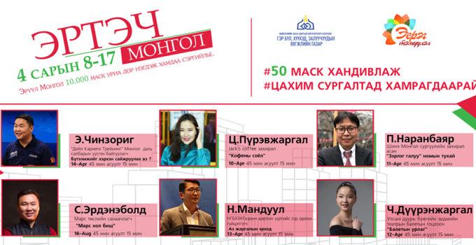 tsahim-surgalt-ertech-mongol